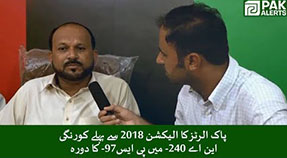 NA-240 PS-97 Korangi Election 2018 Visit by PakAlerts